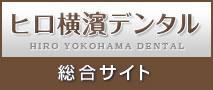 ヒロ横濱デンタル総合サイト