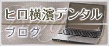 ヒロ横濱デンタルブログ